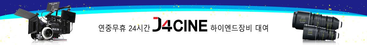 www.j4cine.co.kr 연중무휴 24시간 하이엔드장비 데여 홈페이지 바로가기
