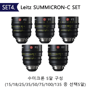 SET4.Leitz Summicron-C SET 이미지
