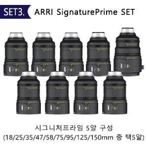 SET3.ARRI Signature Prime SET 이미지