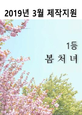 '봄처녀' img
