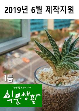 '식물생활' img