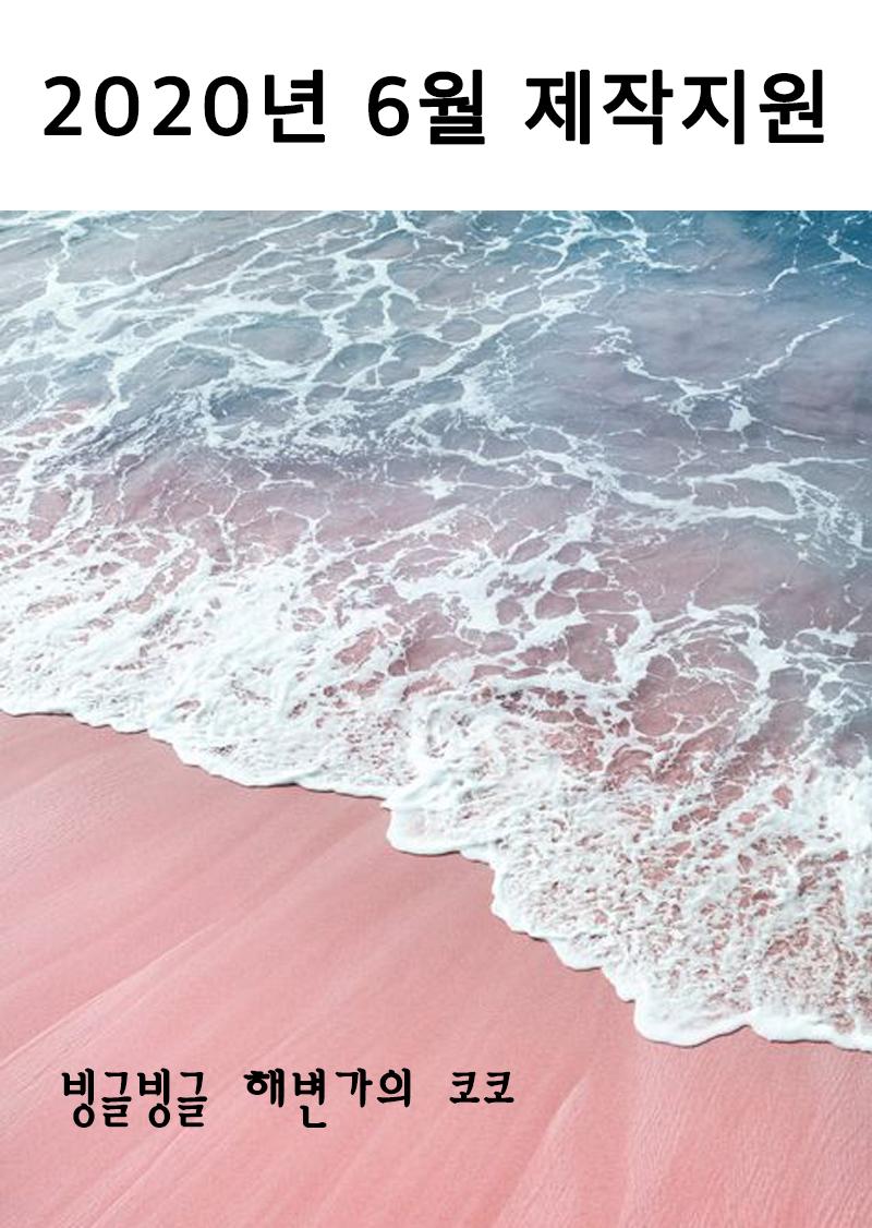 '빙글빙글 해변가의 코코' img