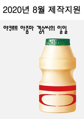 '야쿠르트 아줌마 경숙씨의 일일' img